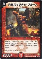 デュエルマスターズ DM06-099-C 《炎獣兵マグナム・ブルース》