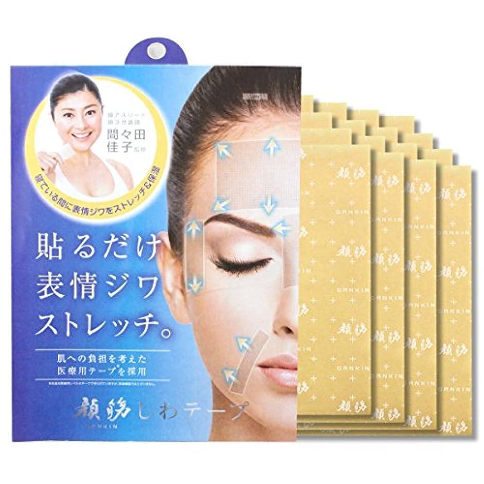 大きさぴったり許容できる顔筋シワテープ (16枚組)