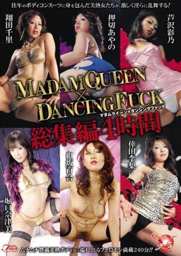 MADAM QUEEN×DANCING FUCK総集編4時間 Madonna マドンナ [DVD]