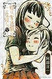 橙は、半透明に二度寝する 分冊版(3) (週刊少年マガジンコミックス)