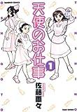 天使のお仕事 (1) (バンブーコミックス MOMOセレクション)