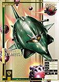 エルメス UCカードビルダー3弾/GCB03-ME-001 エルメス SR