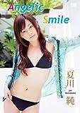 夏川純 Angelic Smile [DVD]