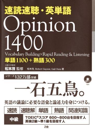 速読速聴・英単語 Opinion 1400