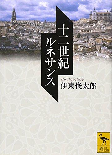 十二世紀ルネサンス (講談社学術文庫)