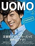 UOMO (ウオモ) 2017年10月号 [雑誌]