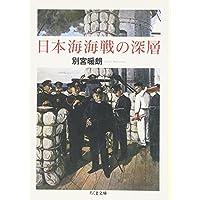 日本海海戦の深層 (ちくま文庫)