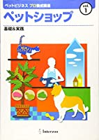 ペットビジネスプロ養成講座 vol.1  ペットショップ