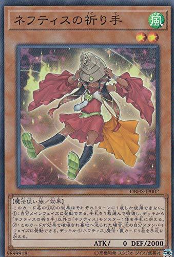 遊戯王 DBHS-JP002 ネフティスの祈り手 (日本語版 スーパーレア) デッキビルドパック ヒドゥン・サモナーズ