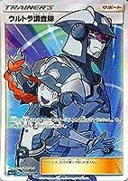 ポケモンカードゲームSM/ウルトラ調査隊(SR)/ウルトラフォース