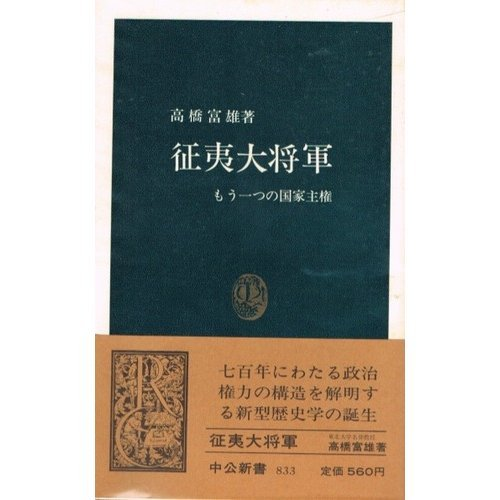 征夷大将軍―もう一つの国家主権 (中公新書)