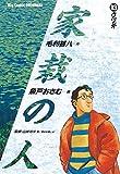 家栽の人(13) (ビッグコミックス)