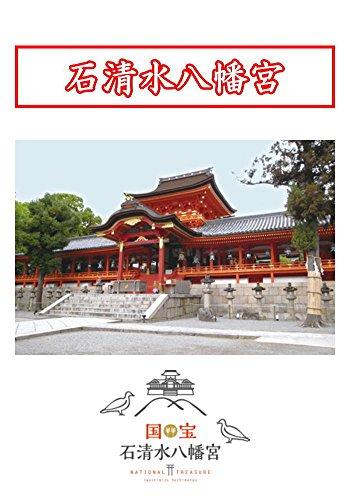 石清水八幡宮: 日本の神道文化を伝える 日本歴史文化研究会 (歴史文庫)
