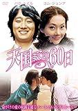 天国までの60日 [DVD]