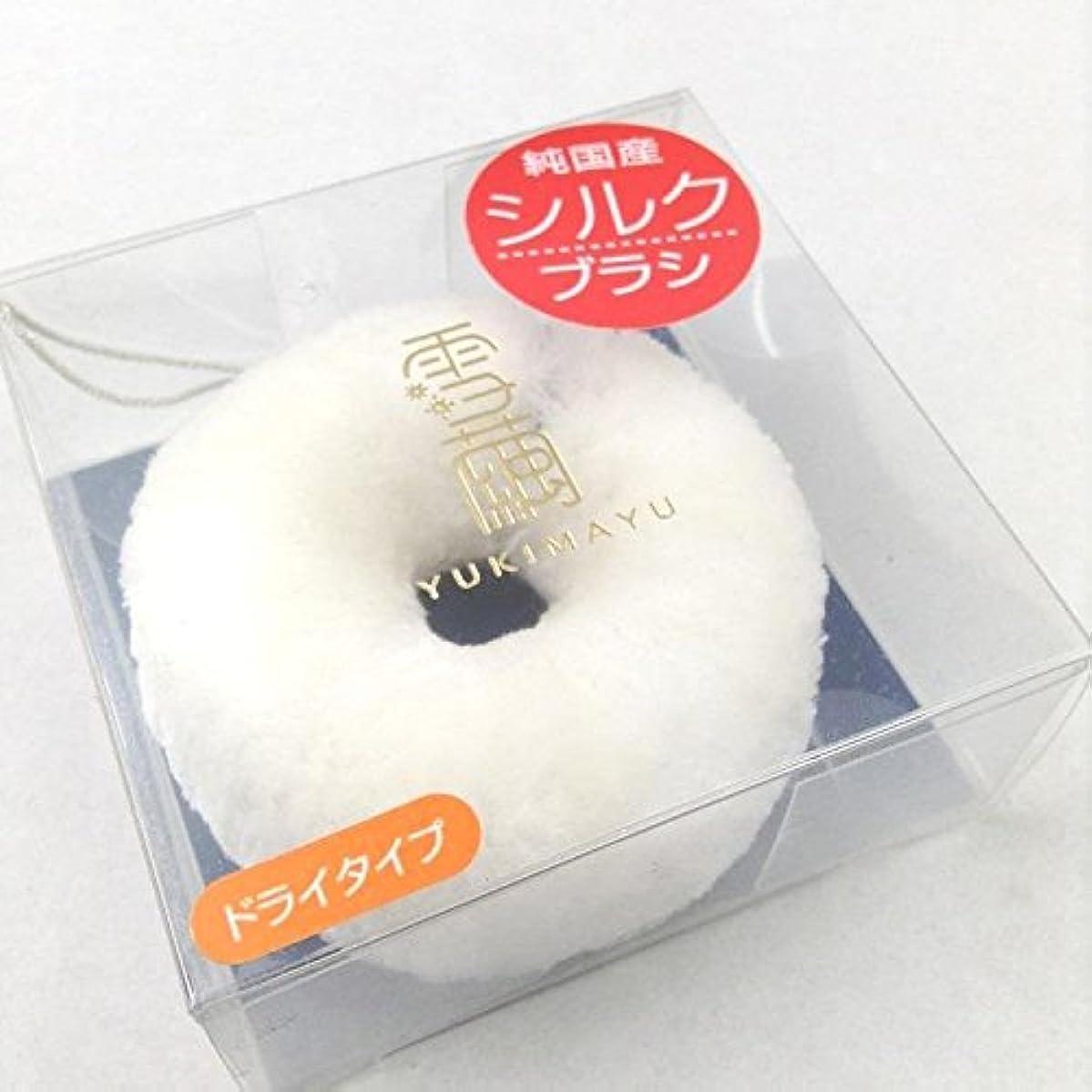 コウモリ手当下に向けます雪繭 絹 シルクマッサージブラシ 中(M)サイズ 絹糸100% フェイス&ボディー用