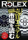 REAL ROLEX vol.23 (CARTOPMOOK)