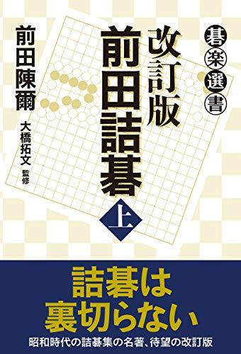改訂版 前田詰碁 上 (碁楽選書)