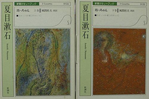 坊っちゃん 上 (新潮カセットブック N- 1-3)の詳細を見る