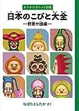 おでかけポケット図鑑 日本のこびと大全 野原や畑編 (こびとづかん)