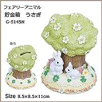 フェアリーアニマル 貯金箱 うさぎ G-5145N