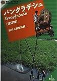 バングラデシュ (旅行人ウルトラガイド)