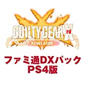 【Amazon.co.jpエビテン限定】ギルティギア イグザード レベレーター ファミ通DXパック PS4版【阿々久商店限定】 (【数量限定】 同梱) - PS4