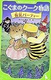 こぐまのクーク物語 仮装パーティー (角川つばさ文庫)