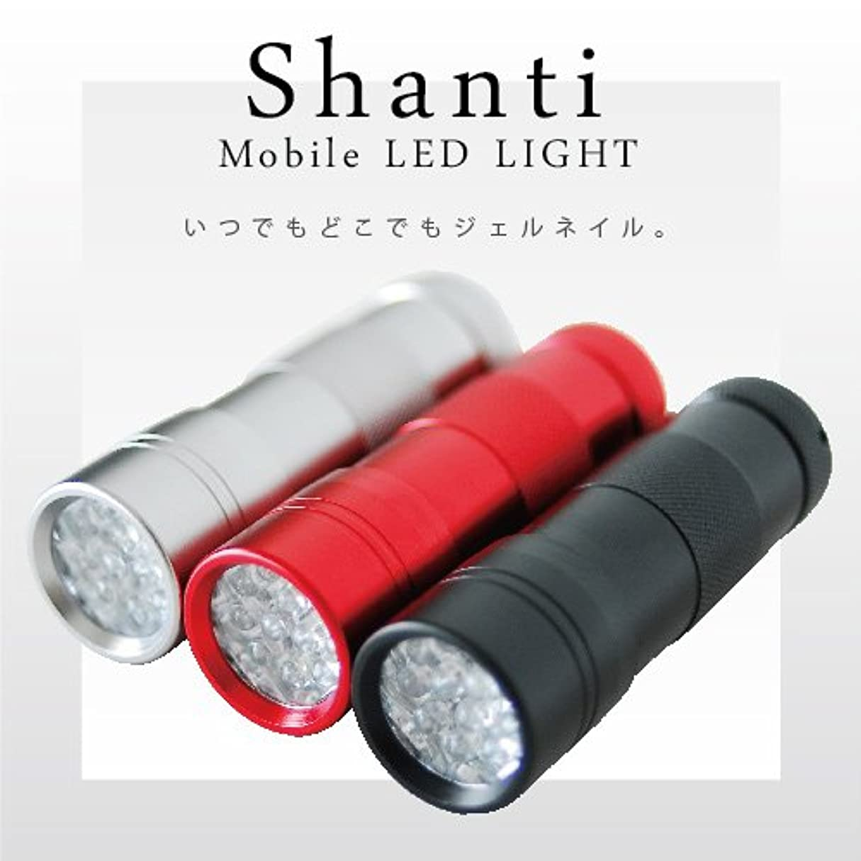 蛾強盗指ジェルネイル用UVライト ペン型LEDライト Shanti Mobile LED ペン型ポータブルLEDライト カラー:シルバー  携帯用ハンドライト