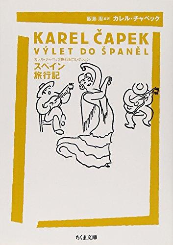 スペイン旅行記―カレル・チャペック旅行記コレクション (ちくま文庫)の詳細を見る