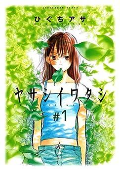 [ひぐちアサ]のヤサシイワタシ(1) (アフタヌーンコミックス)