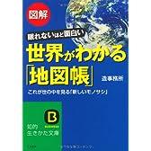 図解 世界がわかる「地図帳」―眠れないほど面白い これが世の中を見る「新しいモノサシ」 (知的生きかた文庫)
