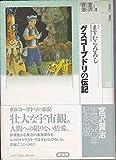 グスコーブドリの伝記 / ますむら ひろし のシリーズ情報を見る