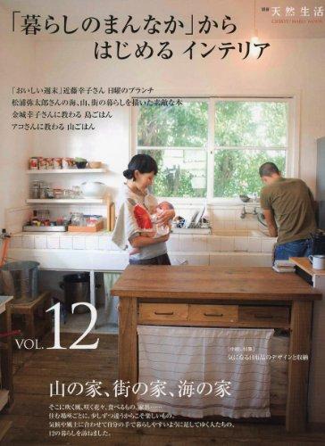 「暮らしのまんなか」からはじめるインテリア (VOL.12) (別冊天然生活―CHIKYU-MARU MOOK) (ムック) (CHIKYU-MARU MOOK 別冊天然生活) (大型本)の詳細を見る