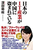 日本のIT産業が中国に盗まれている