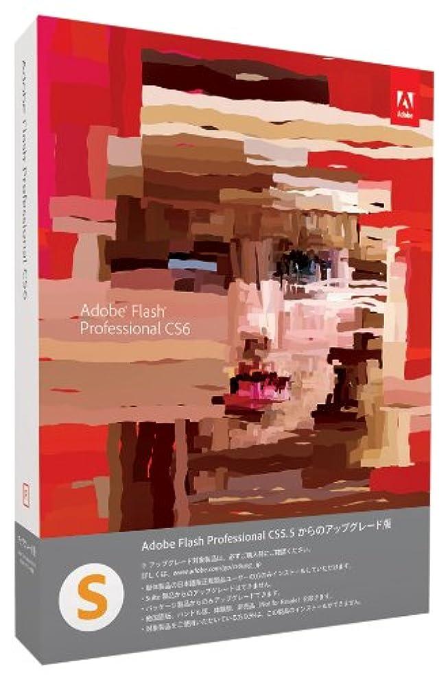 ジュラシックパークビクター彼Adobe Flash Professional CS6 Macintosh版 アップグレード版「S」(CS5.5からのアップグレード) (旧製品)