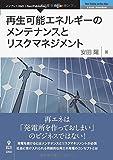 再生可能エネルギーのメンテナンスとリスクマネジメント (NextPublishing)