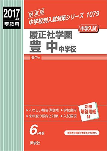 履正社学園豊中中学校  2017年度受験用 赤本 1079 (中学校別入試対策シリーズ)