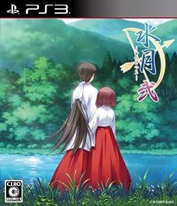水月 弐 (通常版) - PS3