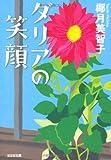 ダリアの笑顔 (光文社文庫)