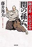 関の孫六: 御刀番 左 京之介(八) (光文社時代小説文庫)