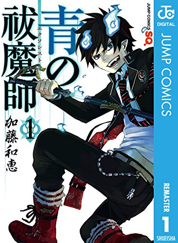 青の祓魔師 リマスター版 1 (ジャンプコミックスDIGITAL)
