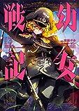 幼女戦記 (13) (角川コミックス・エース)
