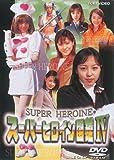 スーパーヒロイン図鑑IV [DVD]