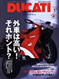DUCATI Magazine (ドゥカティ マガジン) 2009年 03月号 [雑誌]