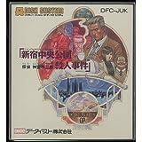 新宿中央公園 探偵 神宮寺三郎 殺人事件【ファミコンディスクシステム】