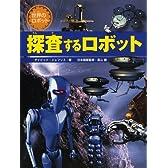 探査するロボット (世界のロボット)