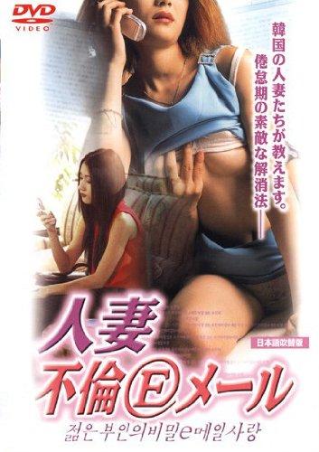 人妻・不倫Eメール [DVD]