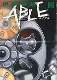 ABLE 2 (2) (サンデーGXコミックス)