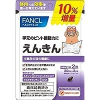 ファンケル FANCL えんきん10%増量 33日分(60粒+6粒)