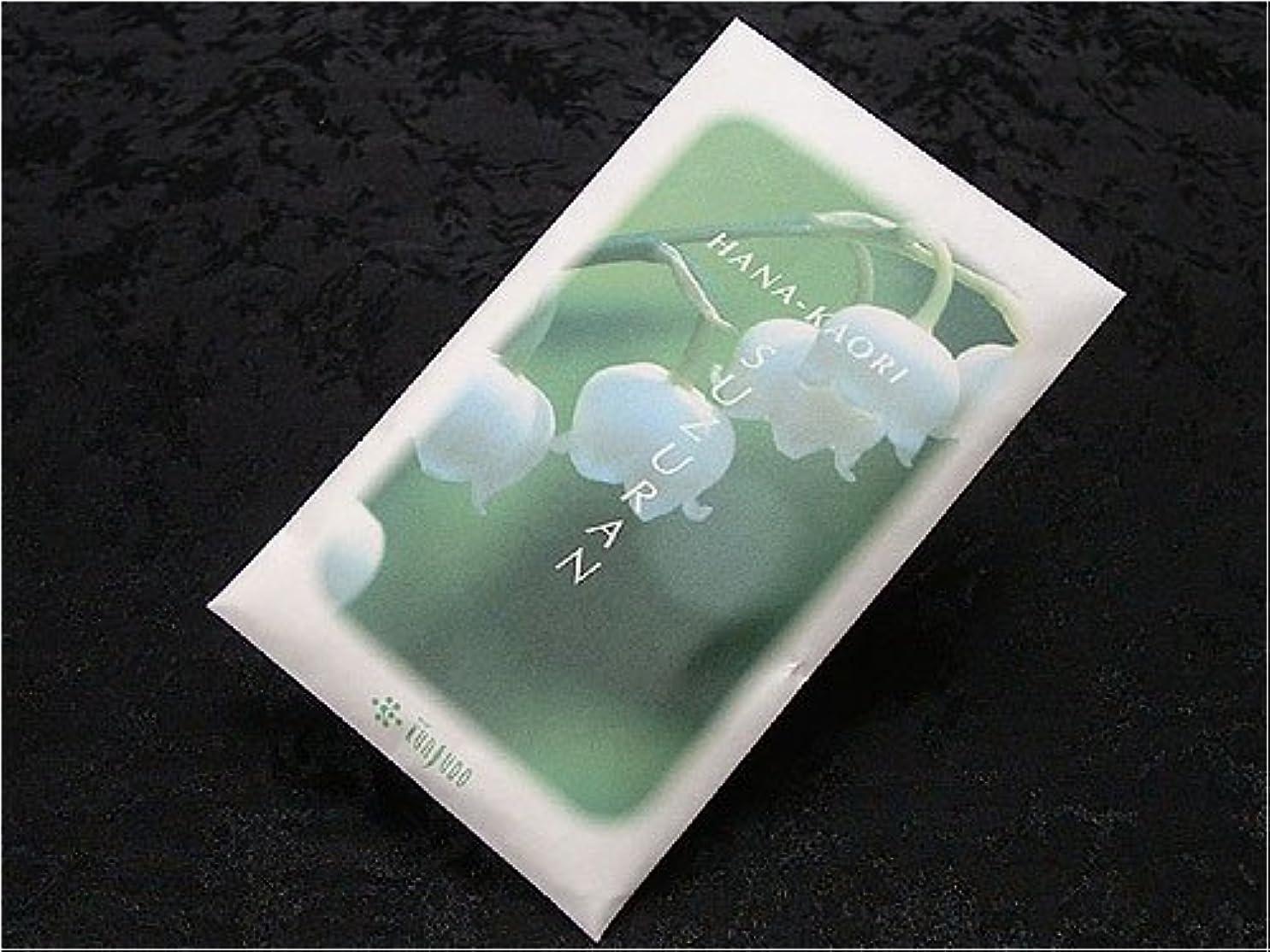 気難しい確かな知覚薫寿堂の匂い袋 花かおり サシェ すずらん